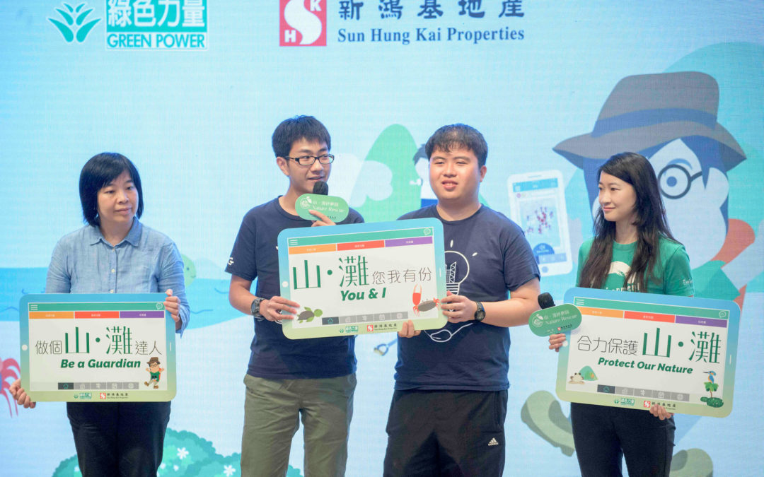 Hong Kong's first countryside and beach Clean-up mobile app